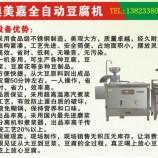 汕头、汕尾、云浮卖豆腐机的厂家,价格便宜