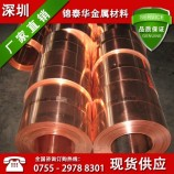 洛阳t2紫铜带 环保高精紫铜带红铜皮 0.1~0.5mm