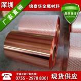 日本进口c11000紫铜带 高精度紫铜皮 环保紫铜片