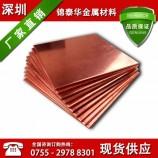 【优质】日本进口c1020无氧紫铜板 国标tp1脱氧磷铜