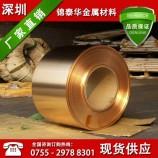 东莞黄铜带厂家批发优质H62黄铜带 全软/半硬黄铜皮