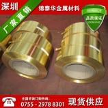 广东优质H65黄铜带 黄铜皮 超薄0.02~ 0.08 mm