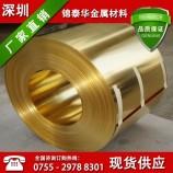 国标h65高精黄铜带 压延黄铜皮 0.02~0.1mm