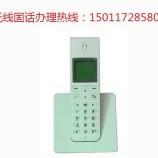 广州白云安装无线固话报装无线电话