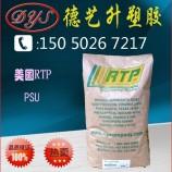供应优质美国RTP PSU ESD C901传导性加纤10%