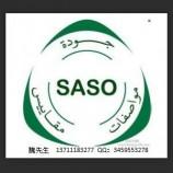 SASO认证怎么做?SASO认证多少钱?