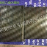 木螺丝(DIN571)搓丝板