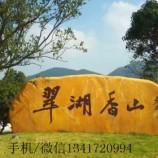 标语景观石、公司招牌石