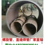 广西柳州螺旋钢管生产厂/柳州螺旋钢管厂/柳州螺旋管价格
