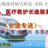 广州救护车音效
