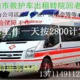 广州救护车简笔画