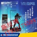 江苏vr虚拟体验馆厂家 苏州vr虚拟体验馆设备生产