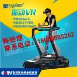 江苏南京二代9D虚拟现实体验馆 VR游戏体验店厂家哪家好