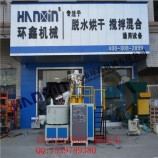 供应广州顺德医药混合机 冷热混合机组 高速混合机组 厂家直销
