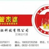 枣庄思迅软件枣庄思迅软件正规代理渠道正版软件批发