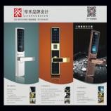 深圳白石洲展会海报设计,展会画册设计,X展架海报设计制作
