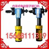 150内涨式管子坡口机 电动管子坡口机 真是只要4400