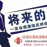 惠州市惠阳区计量校准/仪器校准/仪器校验/仪器外校机构哪家好
