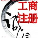 上海专业办理食品流通许可证注册条件以及所需材料