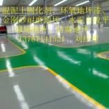 湖南长沙地面地坪漆油漆能用多少年