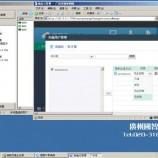 广州无盘办公软件