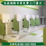 学校幼儿园卫生间隔断 深圳厂家直销 抗倍特卫浴隔板