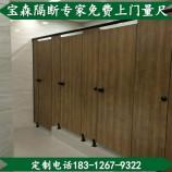 深圳宝森厂家直销 卫生间隔板 洗手间隔断 公共厕所门