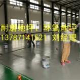 茶陵县攸县地面地坪漆油漆多少钱一平方