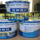 茶陵县攸县地面环氧耐磨油漆施工