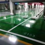 湖南长沙停车场厂房仓库地面处理