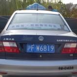 亚瀚传媒强势发布上海蓝色联盟出租车后窗条贴广告
