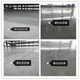 湖南湘潭混凝土密封固化剂