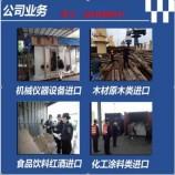深圳进口法国红酒专业快速安全